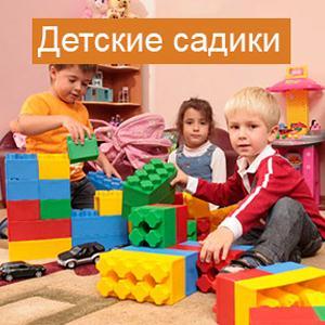 Детские сады Гая