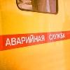 Аварийные службы в Гае